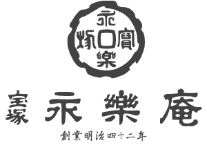 宝塚の名物老舗もなか 永楽庵 創業明治42年の和菓子屋