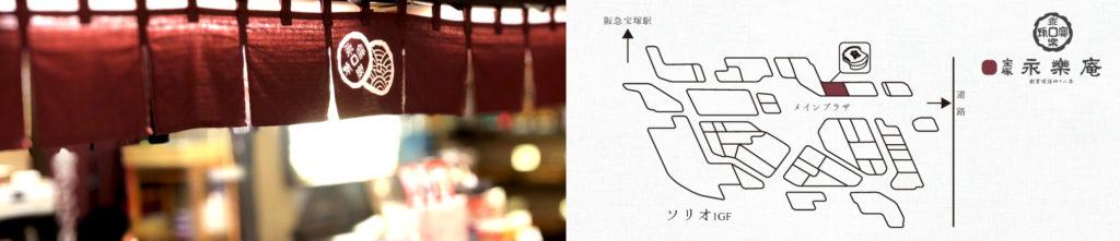 永楽庵 寳もなか 宝塚 ソリオ地図