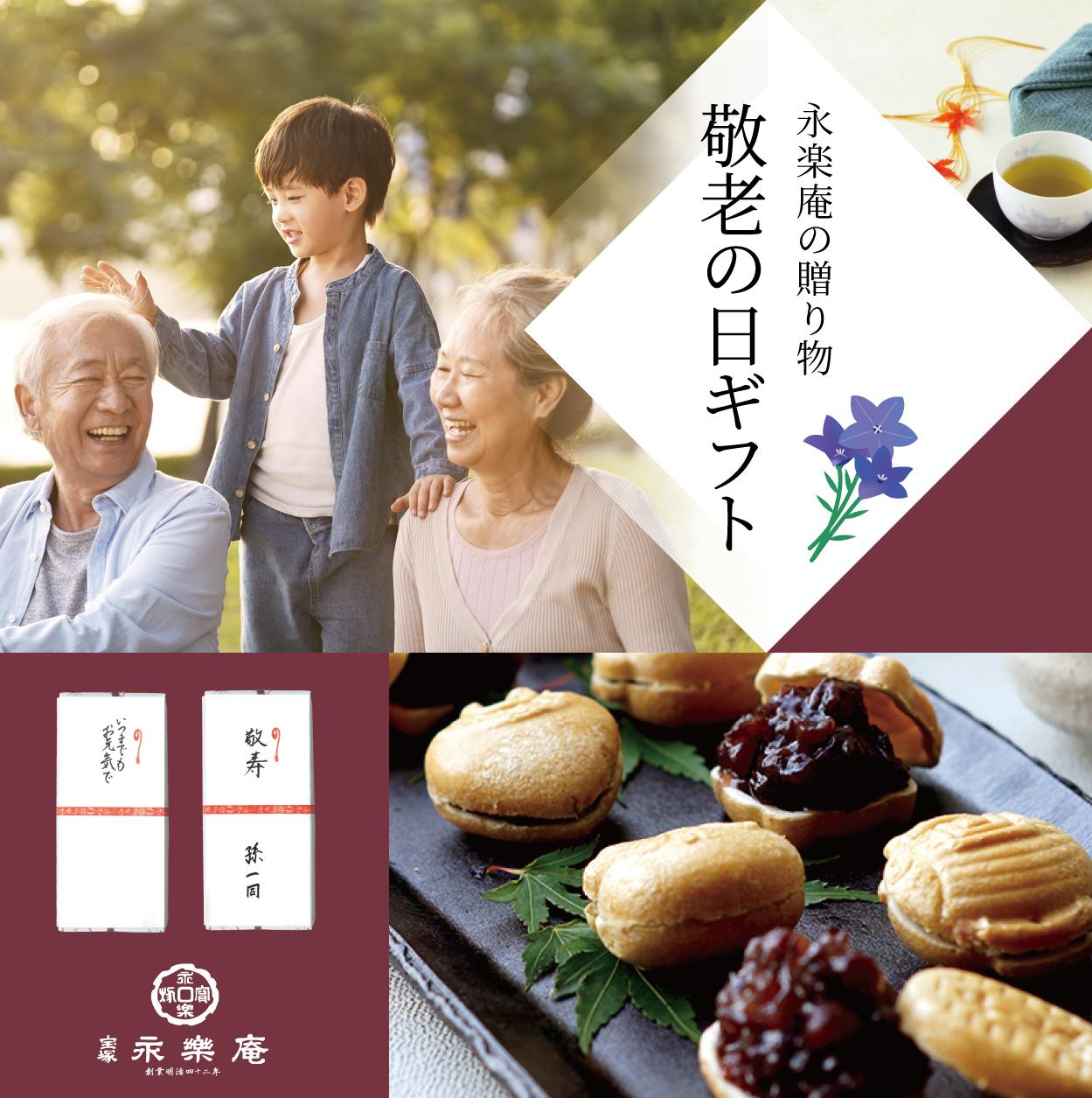 宝塚銘菓 寳もなかの永楽庵 敬老の日ギフト